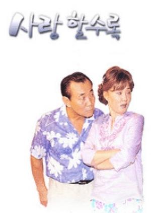 The More I Love You 2000 (South Korea)