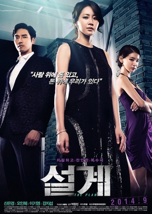 The Plan 2014 (South Korea)