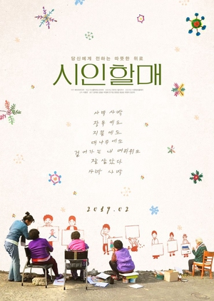 The Poem, My Old Mother 2019 (South Korea)