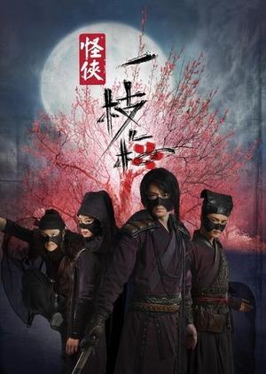The Vigilantes in Masks 2011 (China)