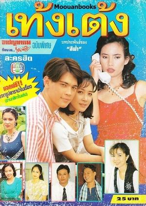 Theng Teng 1995 (Thailand)