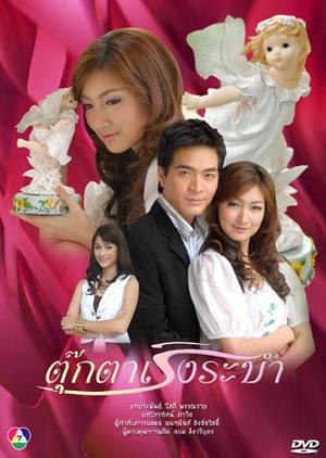 Tookata Lung Labum 2007 (Thailand)