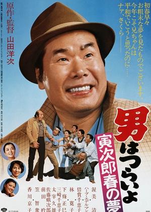 Tora-san 24: Dream of Spring 1979 (Japan)