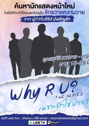 Why R U? : The Series 2019 (Thailand)