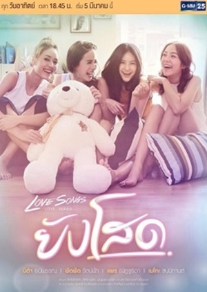 Love Songs Love Series: Still Single (Thailand) 2017
