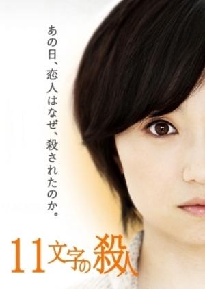 11 Moji no Satsujin 2011 (Japan)