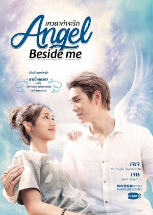 Angel Beside Me 2019 (Thailand)