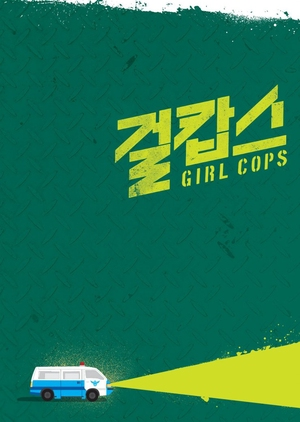 Girl Cops 2019 (South Korea)