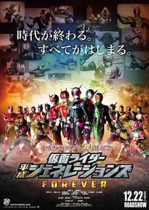Kamen Rider Heisei Generations FOREVER 2018 (Japan)