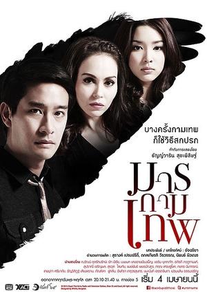 Marn Kammathep 2013 (Thailand)