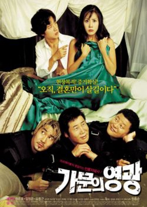 Marrying The Mafia 2002 (South Korea)
