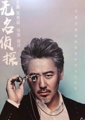 Nameless Detective 2019 (China)