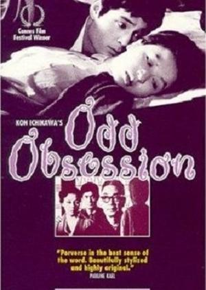 Odd Obsession 1959 (Japan)