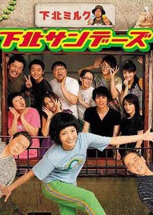 Shimokita Sundays 2006 (Japan)