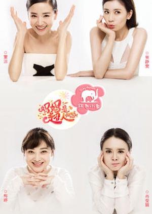 Super Mom Season One 2016 (China)