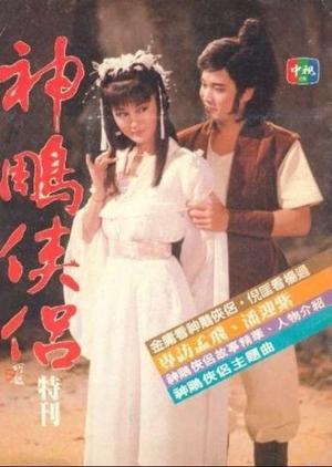 The Return of the Condor Heroes 1984 (Taiwan)