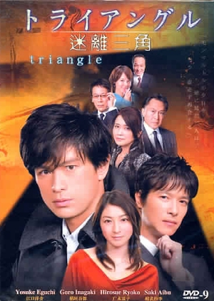 Triangle 2009 (Japan)