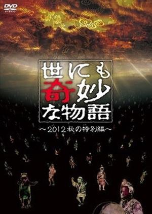 Yonimo Kimyona Monogatari: 2012 Fall Special 2012 (Japan)