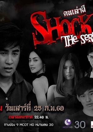 Shock The Series (Thailand) 2017