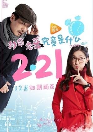 Dating High (China) 2017