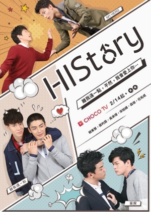 HIStory: My Hero (Taiwan) 2017