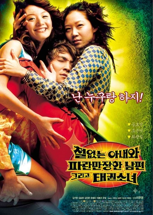 A Bizarre Love Triangle 2002 (South Korea)