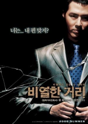 A Dirty Carnival 2006 (South Korea)