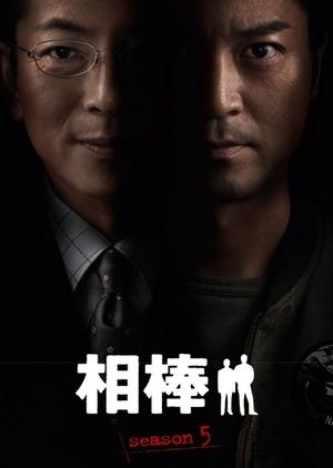 Aibou: Season 5 2006 (Japan)