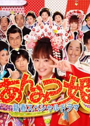 Anmitsu Hime 2008 (Japan)