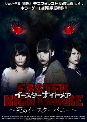 Easter Nightmare 2016 (Japan)