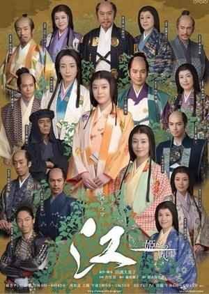 Gou - Himetachi no Sengoku 2011 (Japan)