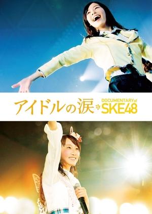 Idol no Namida: DOCUMENTARY of SKE48 2015 (Japan)