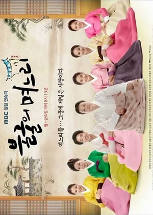 Indomitable Daughters-in-Law 2011 (South Korea)