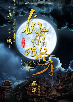 Monsters' Monster Shop 2019 (China)