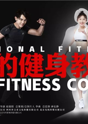 My Fitness Coach 2019 (China)