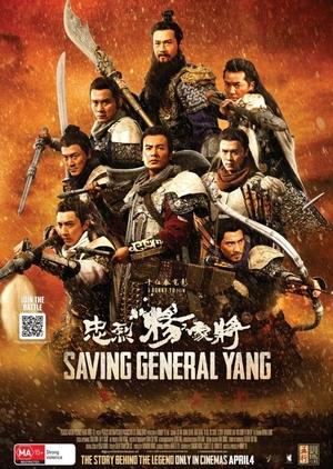 Saving General Yang 2013 (China)