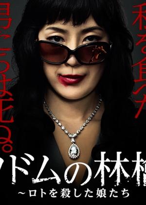 Sodom no Ringo 2013 (Japan)