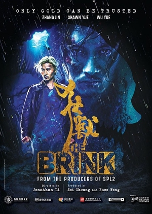 The Brink 2017 (Hong Kong)