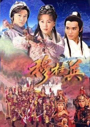 The Heroine of the Yangs 2 1998 (Hong Kong)