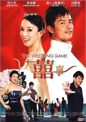 The Wedding Game 2009 (China)