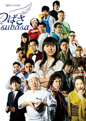 Tsubasa 2009 (Japan)
