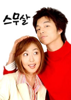 Twenty Years 2003 (South Korea)