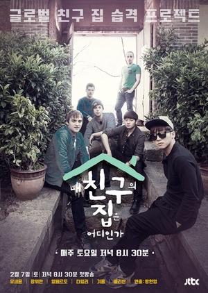 Where Is My Friend's Home 2015 (South Korea)