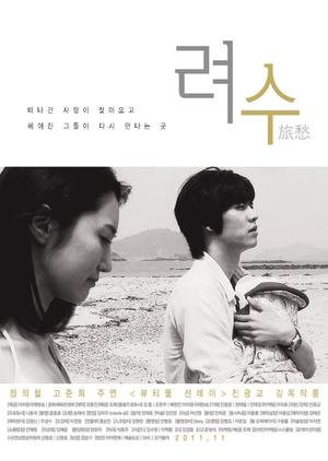 Yeosu 2011 (South Korea)