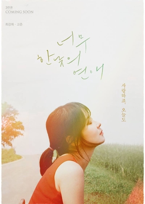 Drama Special Season 9: Too Bright For Romance (South Korea) 2018