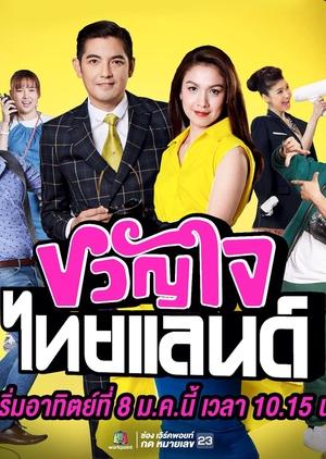 Kwan Jai Thailand (Thailand) 2017