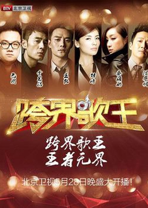Crossover Singer Season One 2016 (China)