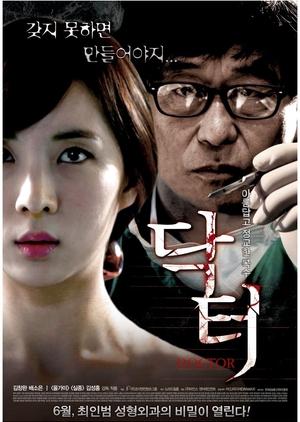 Doctor 2013 (South Korea)