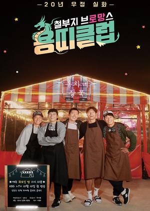 Dragon Club - Immature Bromance 2017 (South Korea)