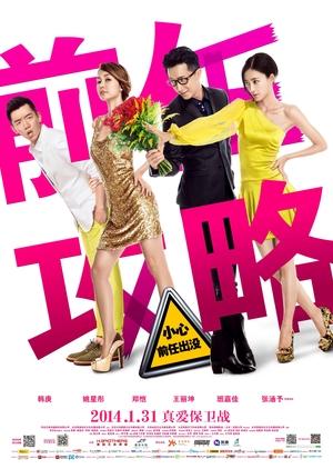Ex File 2014 (China)